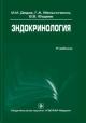 Эндокринология. Учебник для ВУЗов